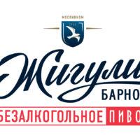 Zhiguli_Logo_2020_BA-01